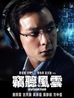 窃听风云演员吴彦祖剧照