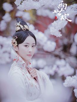 长乐公主(马月饰演)