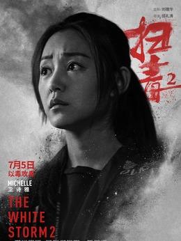 扫毒2:天地对决演员卫诗雅剧照