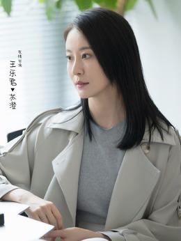 苏澄(王乐君饰演)