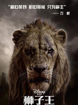 狮子王演员剧照