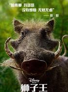 疣猪彭彭(饰演)