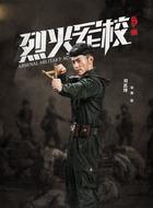 黄松(刘思博饰演)
