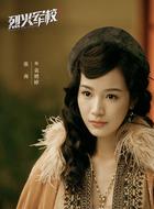 袁娉婷(张南饰演)
