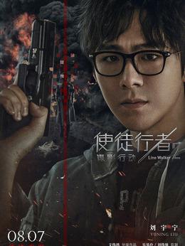 使徒行者2:谍影行动演员刘宇宁剧照