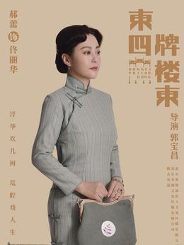 佟丽华(郝蕾饰演)