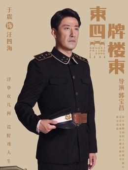 汪四海(于震饰演)