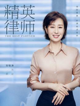 顾婕(刘敏涛饰演)