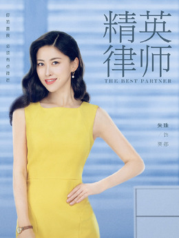 栗娜(朱珠饰演)