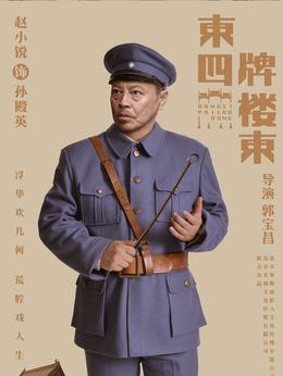 孙殿英(赵小锐饰演)