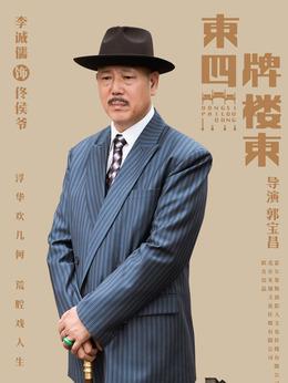 佟侯爷(李诚儒饰演)