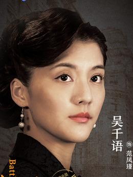 范凤瑾(吴千语饰演)