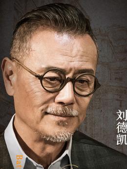 范荣南(刘德凯饰演)