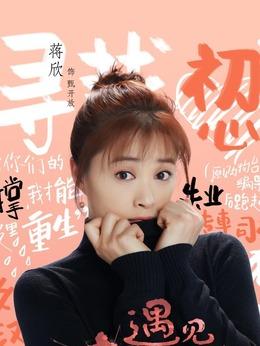 甄开放(蒋欣饰演)