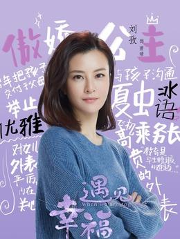 萧晴(刘孜饰演)