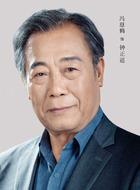 钟正道(冯恩鹤饰演)