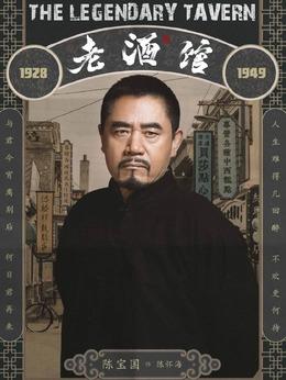 陈怀海(陈宝国饰演)