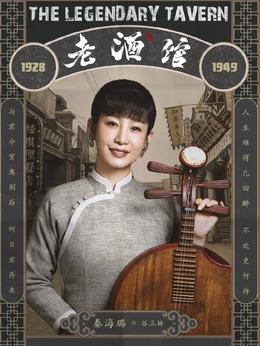 谷三妹(秦海璐饰演)