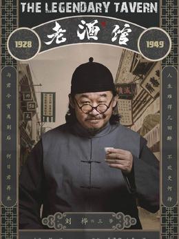 三爷(刘桦饰演)