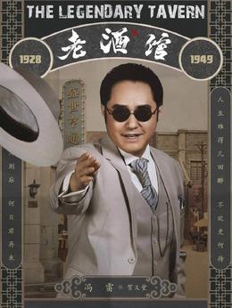 贺义堂(冯雷饰演)