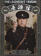 老警察(程煜饰演)