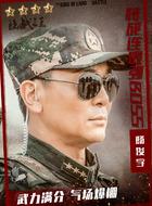 杨俊宇(吴樾饰演)