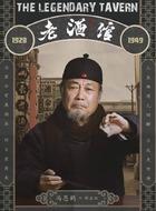 那正红(冯恩鹤饰演)