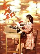 白曼宁(徐小飒饰演)