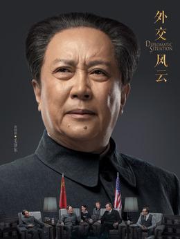 毛澤東(唐國強飾演)