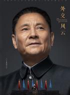 邓小平(卢奇饰演)