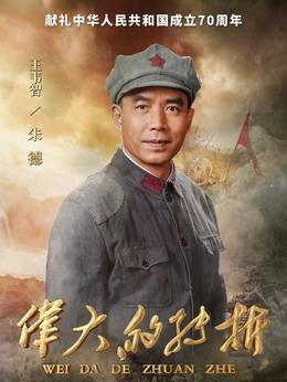 朱德(王韦智饰演)