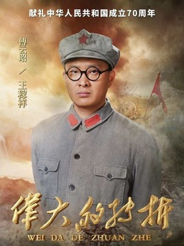王稼祥(傅云昭饰演)