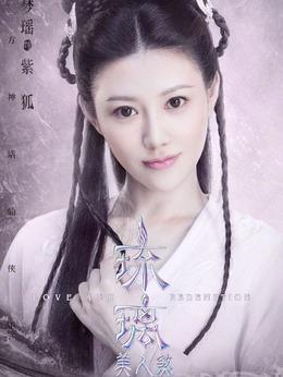 紫狐(侯梦瑶饰演)