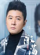 陆江涛(任重饰演)