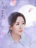 何惠英(杨童舒饰演)