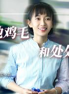 姜小果(卜冠今饰演)