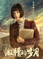 钟心(徐晓璐饰演)