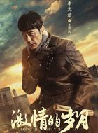 王怀民(李光洁饰演)