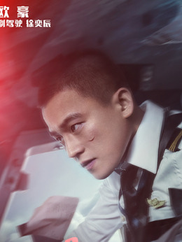 中國機長演員歐豪劇照