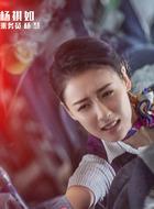 杨慧(杨祺如饰演)