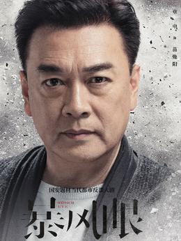 苗焕阳(章申饰演)