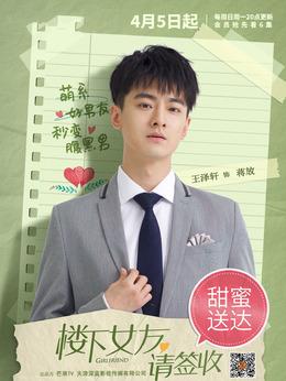 蒋放(王泽轩饰演)