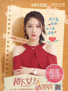 江灵儿(傅姝阳饰演)