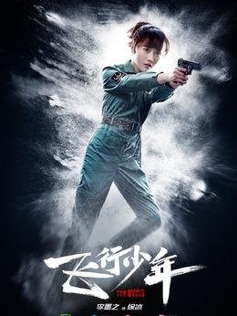 徐冰(李墨之饰演)