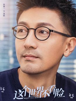 连胜(张鲁一饰演)