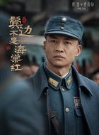 曹贵修(唐曾饰演)