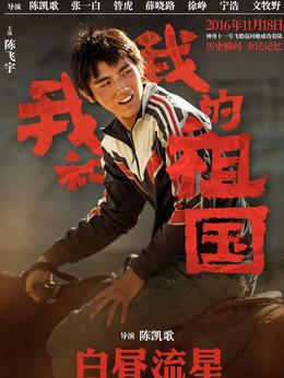 我和我的祖國演員陳飛宇劇照