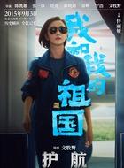 一丹(佟丽娅饰演)