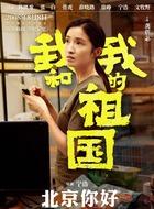 張北京前妻