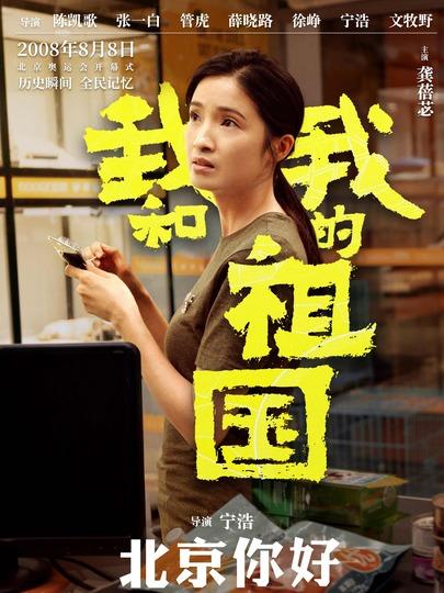 张北京前妻